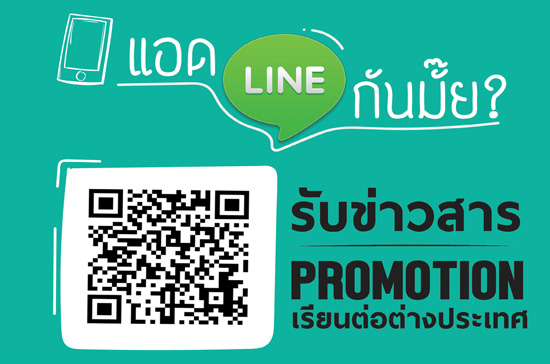 แอด LINE เพื่อรับข่าวสาร