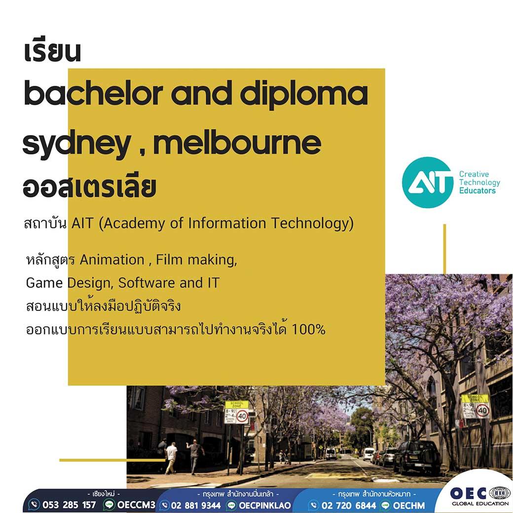 เรียนกราฟฟิกดีไซน์ที่ออสเตรเลีย