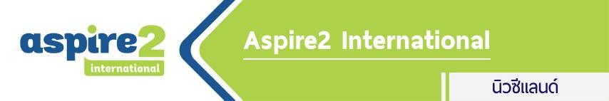 เรียนต่อนิวซีแลนด์ aspire2