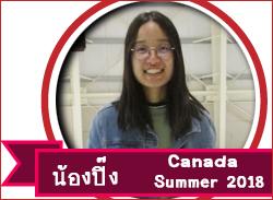 เรียนซัมเมอร์แคนาดา  Summer Canada   ที่ แวนคูเวอร์ แคนาดา