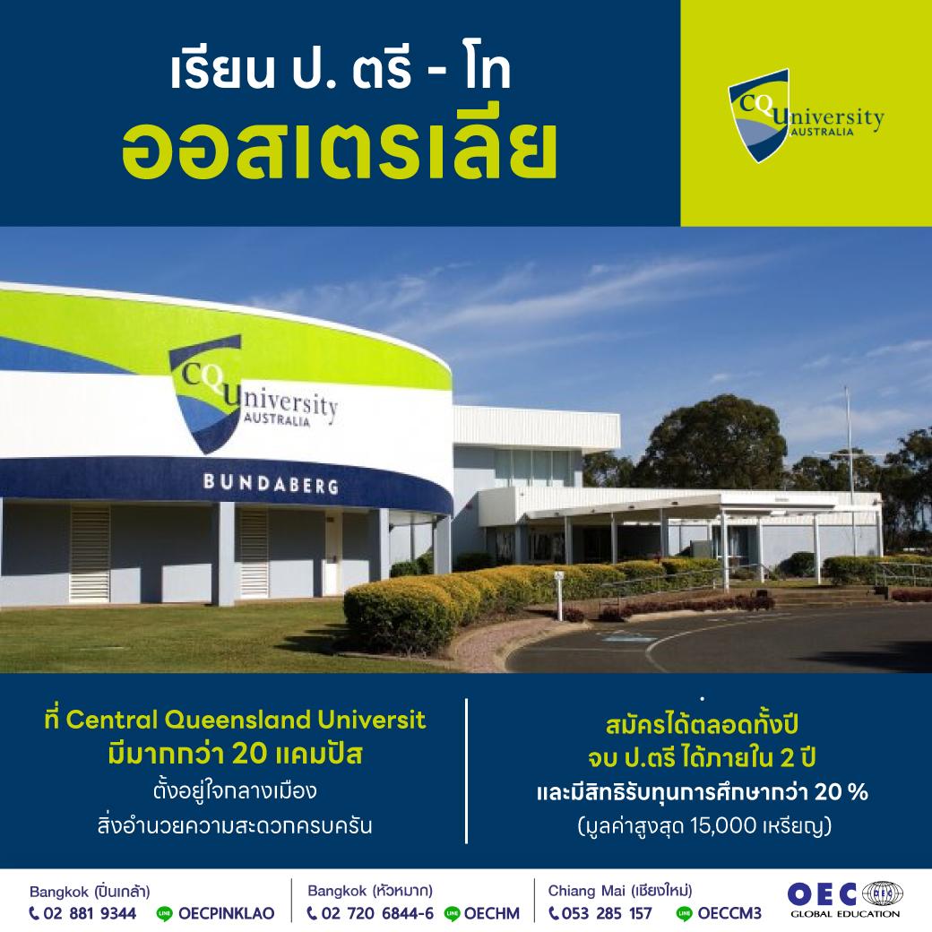 Central Queensland University  ซิดนีย์ บริสเบน เมลเบิร์น