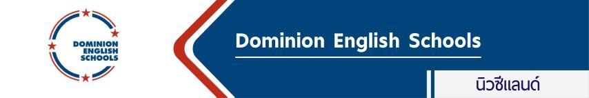 เรียนต่อนิวซีแลนด์  Dominion New Zealand