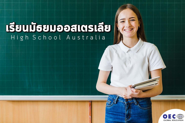 งานเรียนมัธยมต่างประเทศ  ออสเตรเลีย