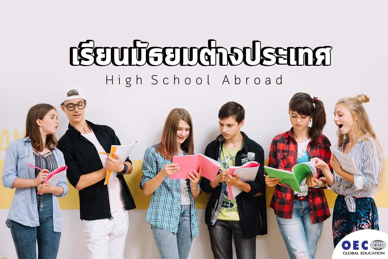 เรียนมัธยมต่างประเทศ