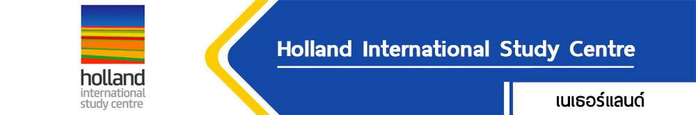 เรียนต่อที่ ประเทศเนเธอร์แลนด์ Netherlands ยุโรป