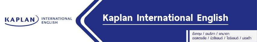 เรียนต่อนิวซีแลนด์  Kaplan New Zealand