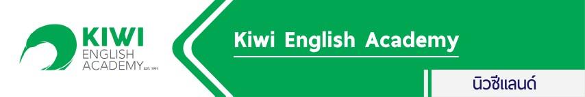 เรียนต่อนิวซีแลนด์  KIWI New Zealand