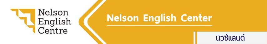 เรียนต่อนิวซีแลนด์  Nelson English Center New Zealand