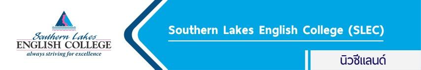 เรียนต่อนิวซีแลนด์   Southern Lake New Zealand