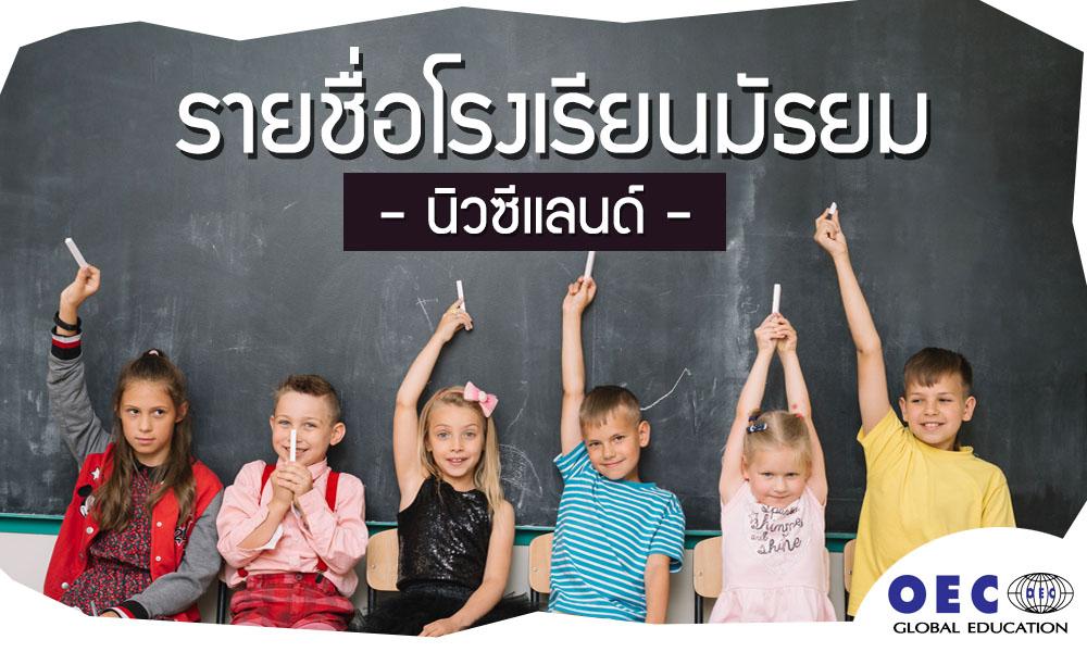เรียนต่อนิวซีแลนด์   โรงเรียนมัธยมนิวซีแลนด์  คอร์สภาษา