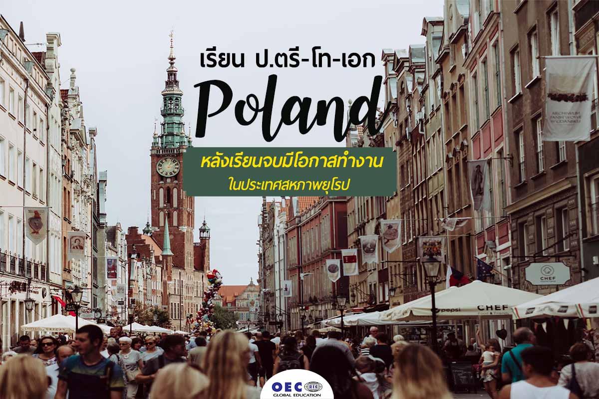 เรียนต่อ ป.ตรี- ป.โท    โปแลนด์   ทำงานได้ Study in Poland