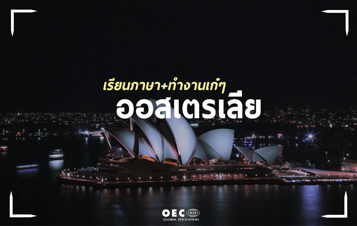 เรียนภาษาออสเตรเลีย  ซิดนีย์  เมลเบิร์น บริสเบน เรียนต่อออสเตรเลีย