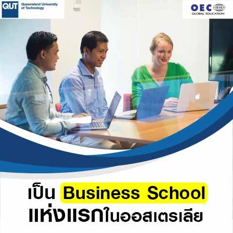 รีวิว Queensland University of Technology (QUT) ออสเตรเลีย