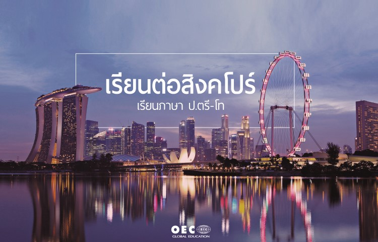 เรียนต่อสิงคโปร์ Study in Singapore