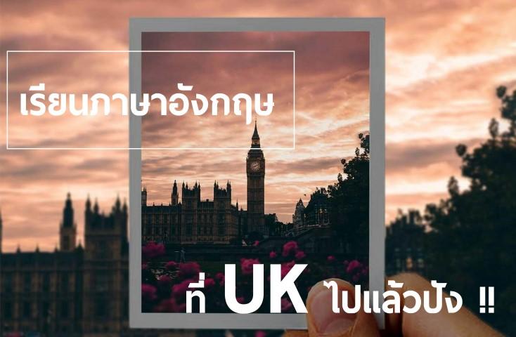 เรียนต่ออังกฤษไปแล้วปัง