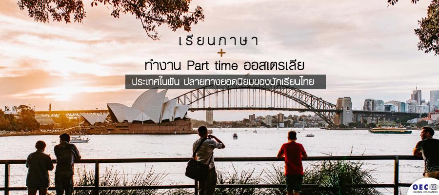เรียนและทำงานที่ออสเตรเลีย