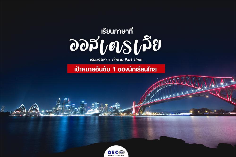 เรียนภาษา ซิดนีย์  เมลเบิร์น บริสเบน , เรียนและทำงานออสเตรเลีย