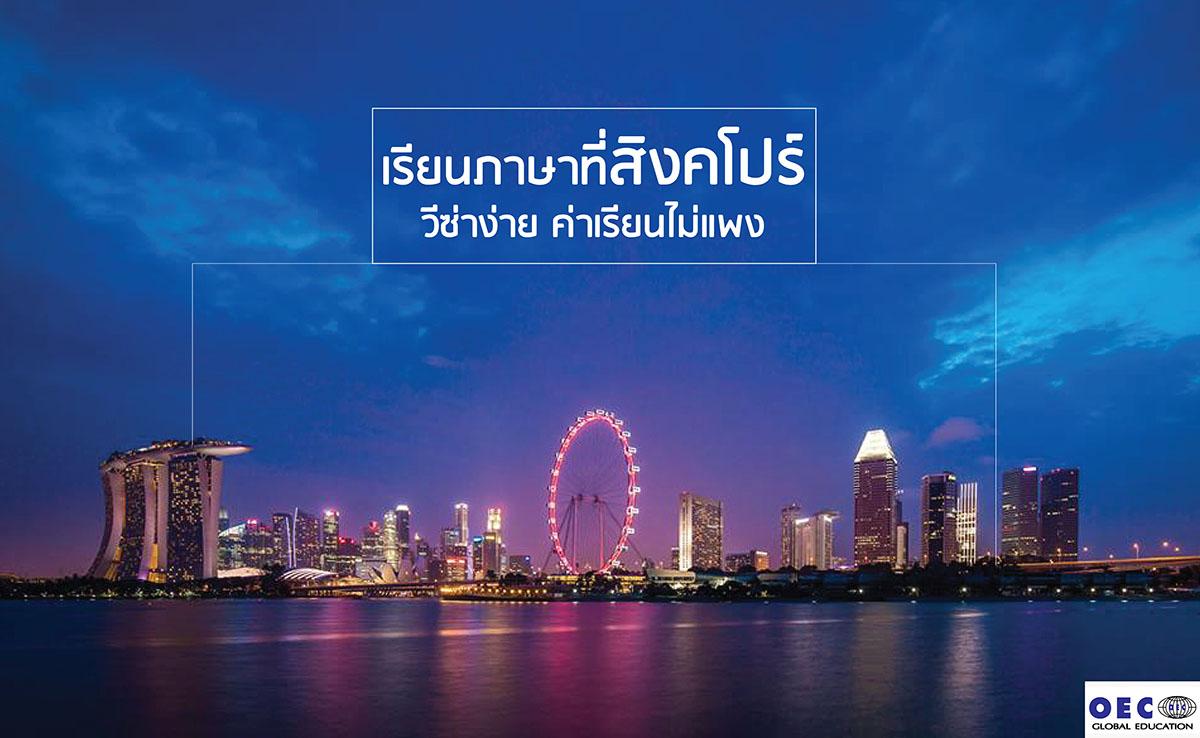 เรียนภาษาอังกฤษที่สิงคโปร์