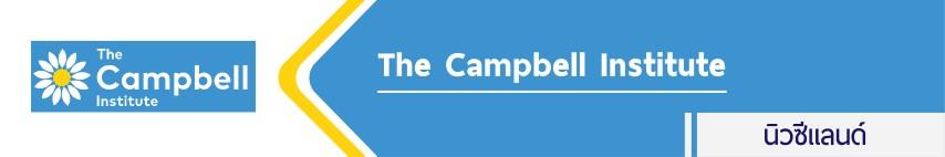 เรียนต่อนิวซีแลนด์  Campbell New Zealand