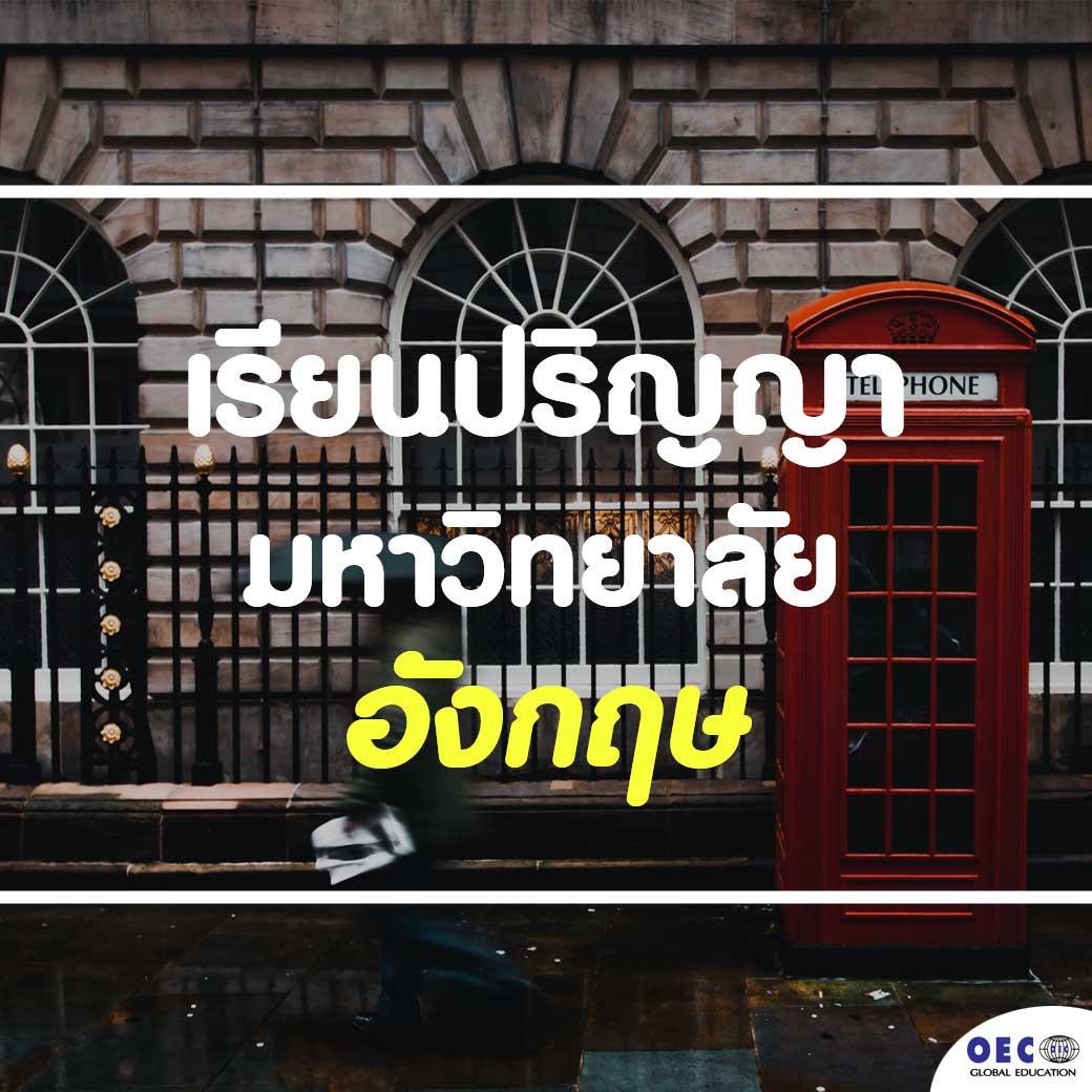 เรียนมหาวิทยาลัยอังกฤษ