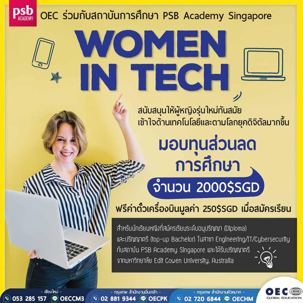 ทุนส่วนลดการศึกษา เรียนที่สิงคโปร์ เฉพาะผู้หญิ่งรับทุน 2000 เหรียญ