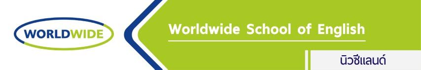 เรียนต่อนิวซีแลนด์  worldwide   New Zealand