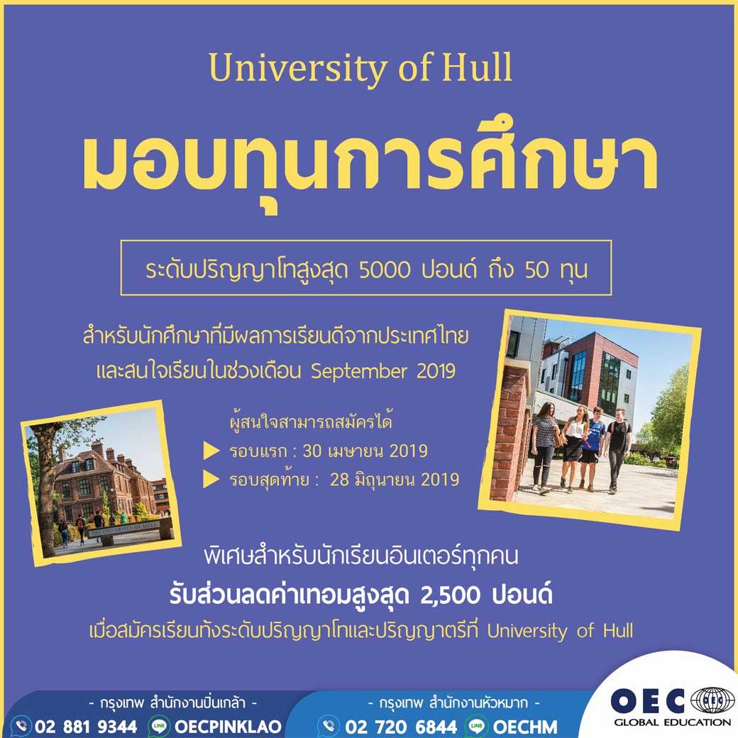 University Of Hull   ทุน มหาวิทยาลัยฮัลล์ ประเทศอังกฤษ