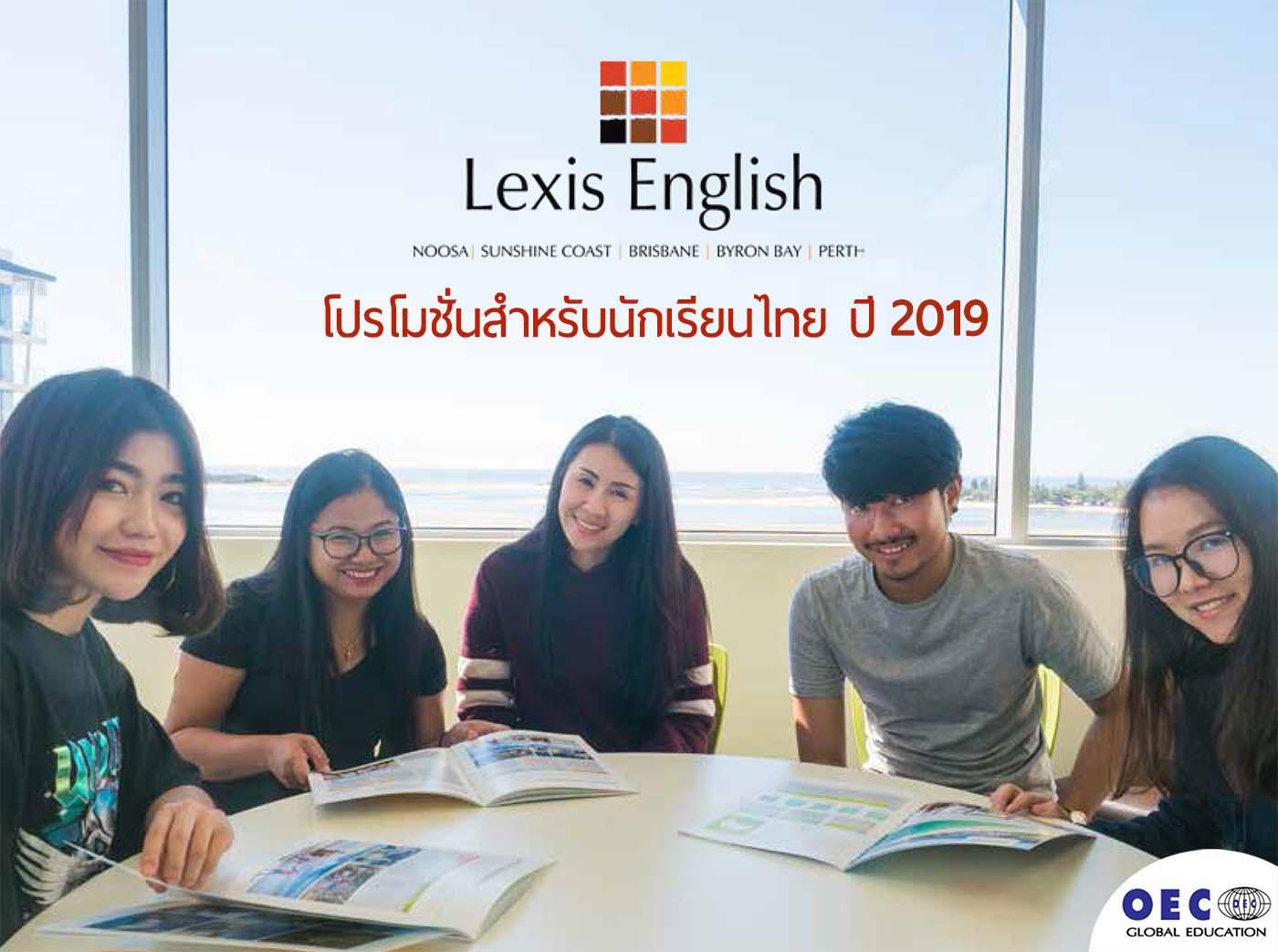 โปรโมชั่นเรียนภาษาที่ Lexis English ออสเตรเลีย