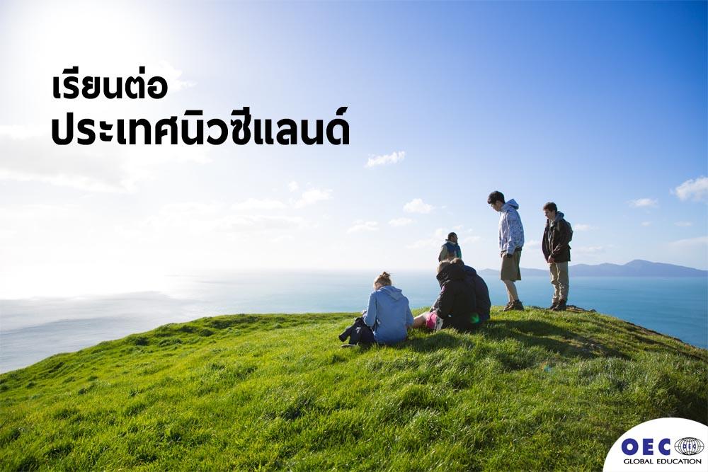 เรียนต่อนิวซีแลนด์ ปริญญาตรี โท เอก คอร์สภาษา