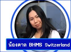 เรียนต่อสวิตเซอร์แลนด์ BHMS