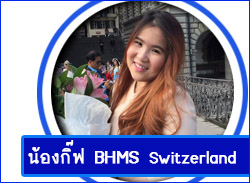 เรียนการโรงแรม ที่สวิส ประเทศสวิตเซอร์แลนด์